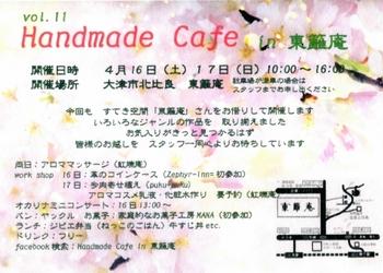 Handmade Cafe 2016-4.jpg