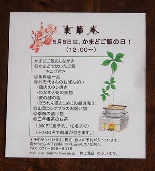 kamado2016-04-3.JPG